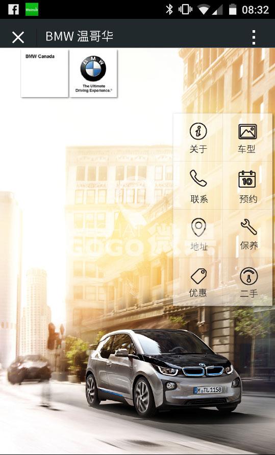 微果北美商业微网站开发汽车模板 Auto4 ft