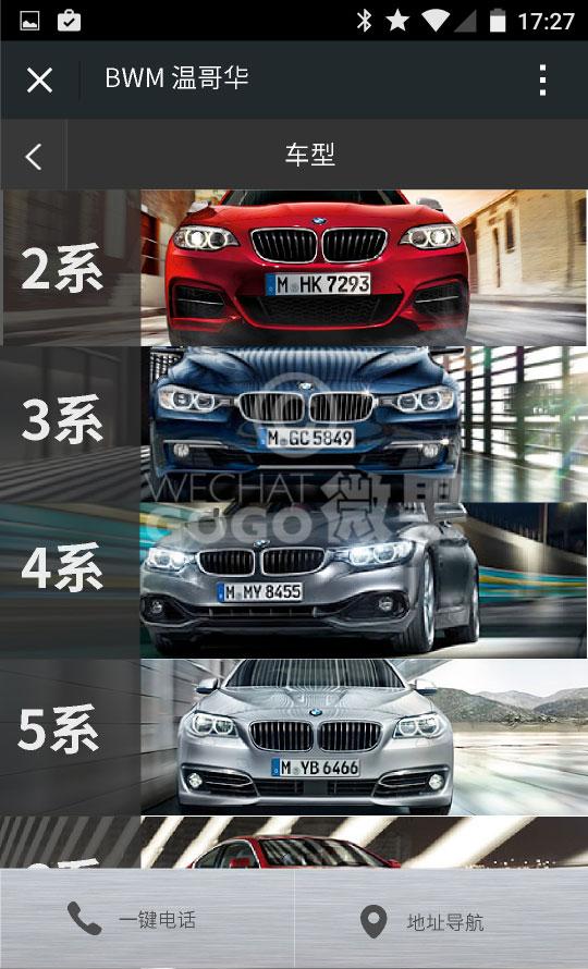 微果北美商业微网站开发汽车模板 Auto6 ft