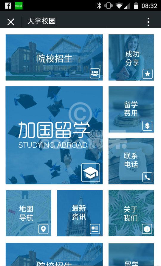 微果北美商业微网站开发教育模板 Education1 ft
