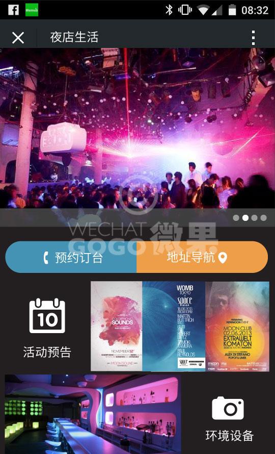 微果北美商业微网站开发娱乐模板 Entertainment2 ft