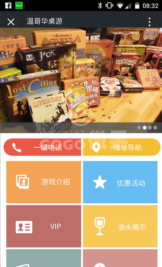 微果北美商业微网站开发休闲娱乐模板 Entertainment3 ft