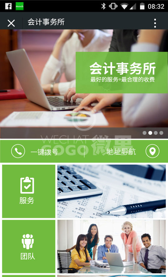 微果北美商业微网站开发金融模板 Finance1 ft