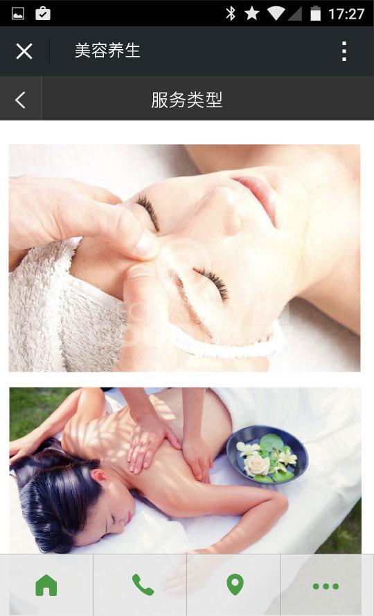 微果北美商业微网站开发健康美容模板 Health beauty4 ft