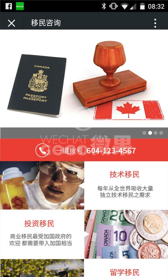 微果北美商业微网站开发移民模板 Immigration2 ft