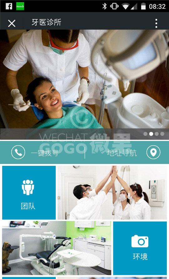 微果北美商业微网站开发保健医疗模板 Medical1 ft