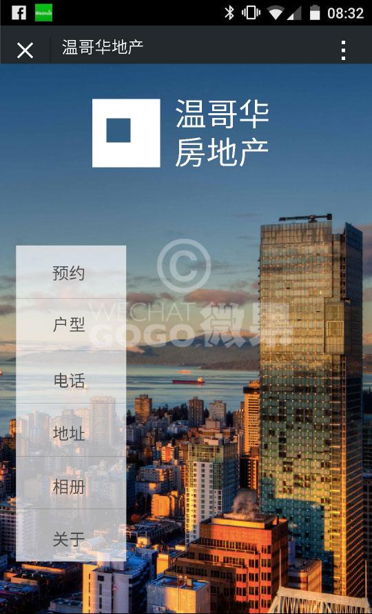 微果北美商业微网站开发地产模板 Real estate1 ft
