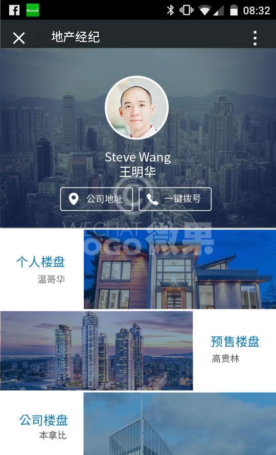 微果北美商业微网站开发房产模板 Real estate9 ft