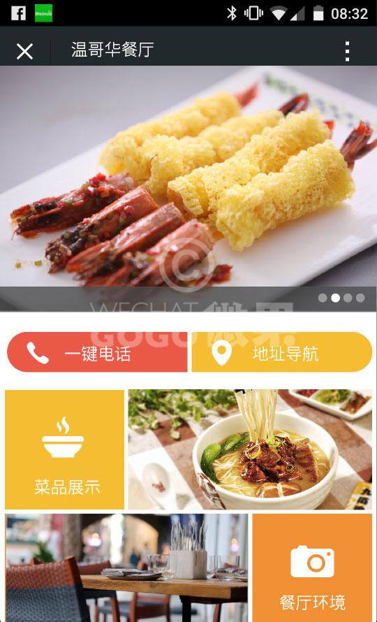 微果北美商业微网站开发餐厅模板 Restaurant1 ft