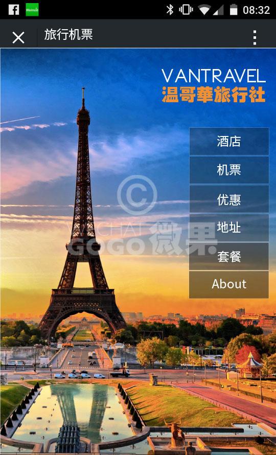 微果北美商业微网站开发旅游模板 Travel1 ft