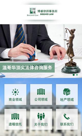 WechatGOGO-微果经典案例 博睿律师事务所